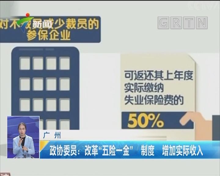 """广州 政协委员:改革""""五险一金"""" 制度 增加实际收入"""
