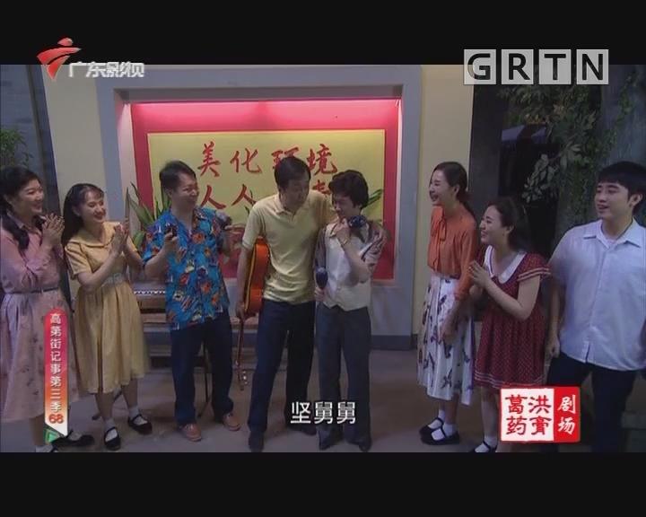 [2019-01-19]高第街记事:钻石乐队(下)