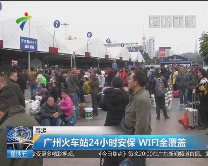 春运:广州火车站24小时安保 WIFI全覆盖