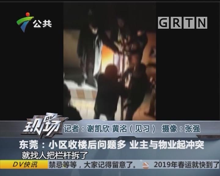 东莞:小区收楼后问题多 业主与物业起冲突