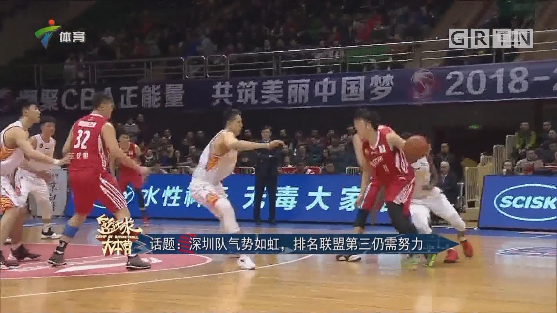 话题:深圳队气势如虹,排名联盟第三仍需努力