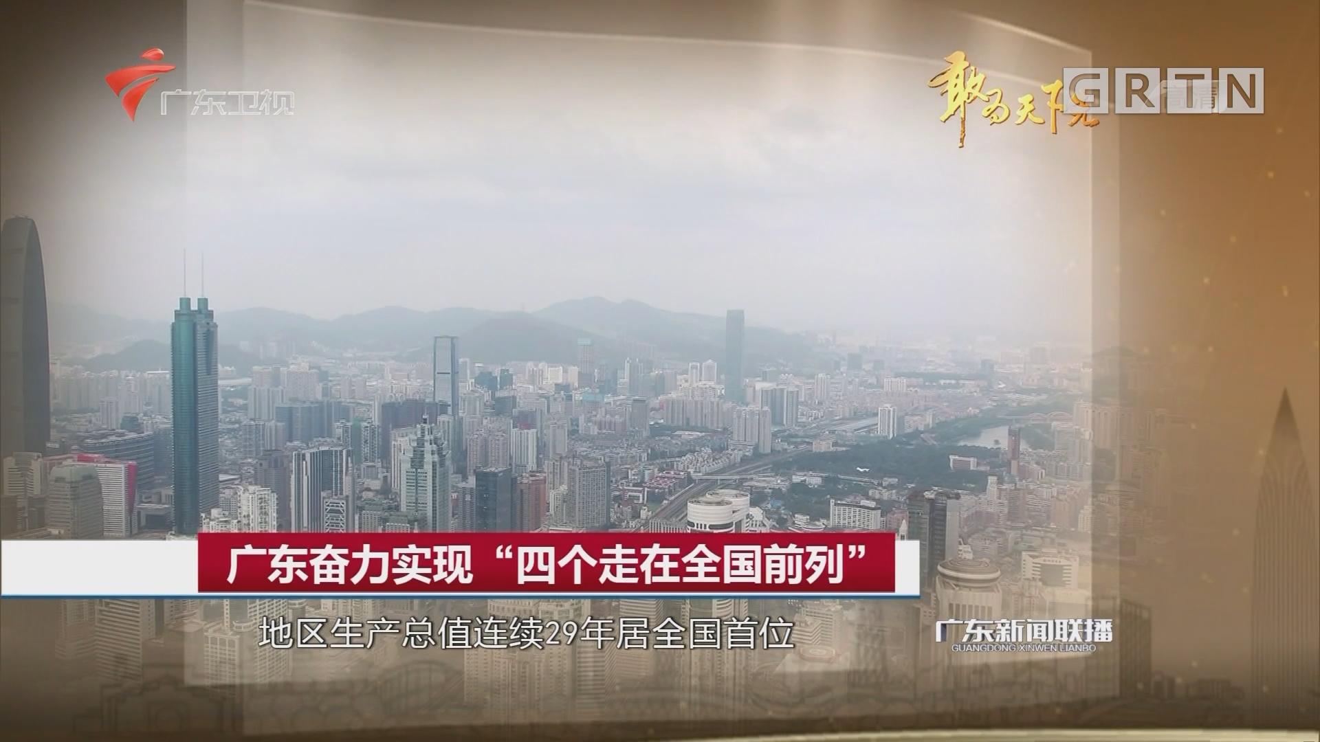 """广东奋力实现""""四个走在全国前列"""""""