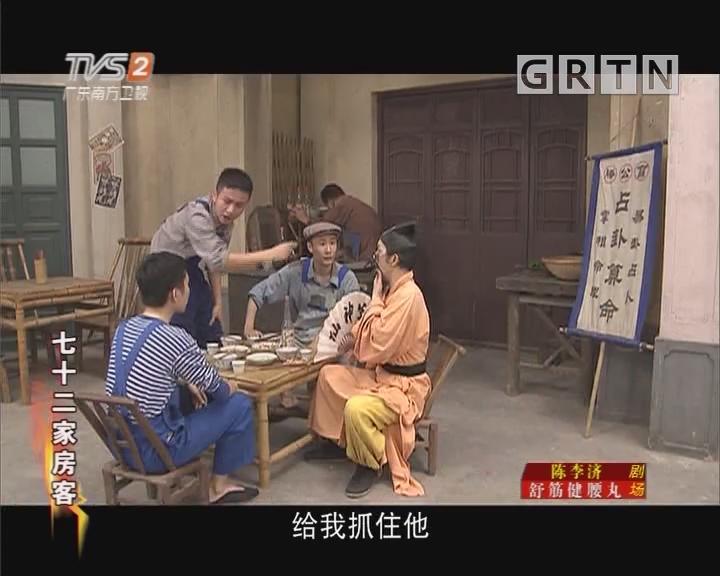 [2019-01-03]七十二家房客:线人发仔(上)