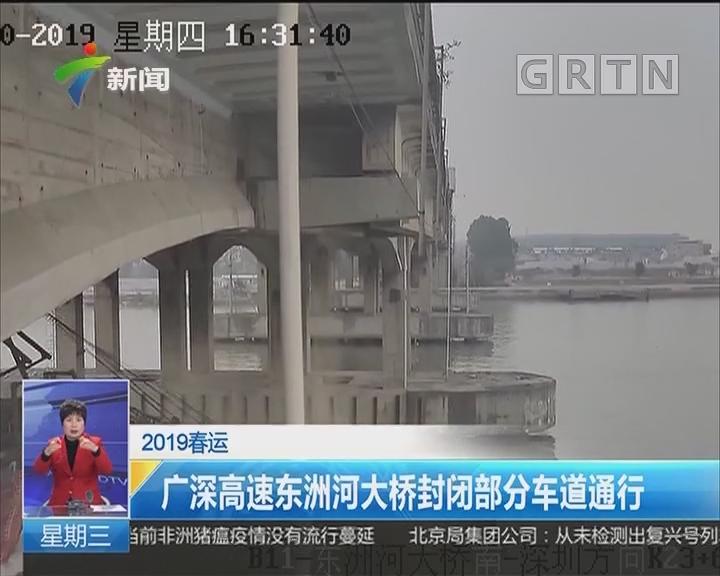 2019春运:广深高速东洲河大桥封闭部分车道通行