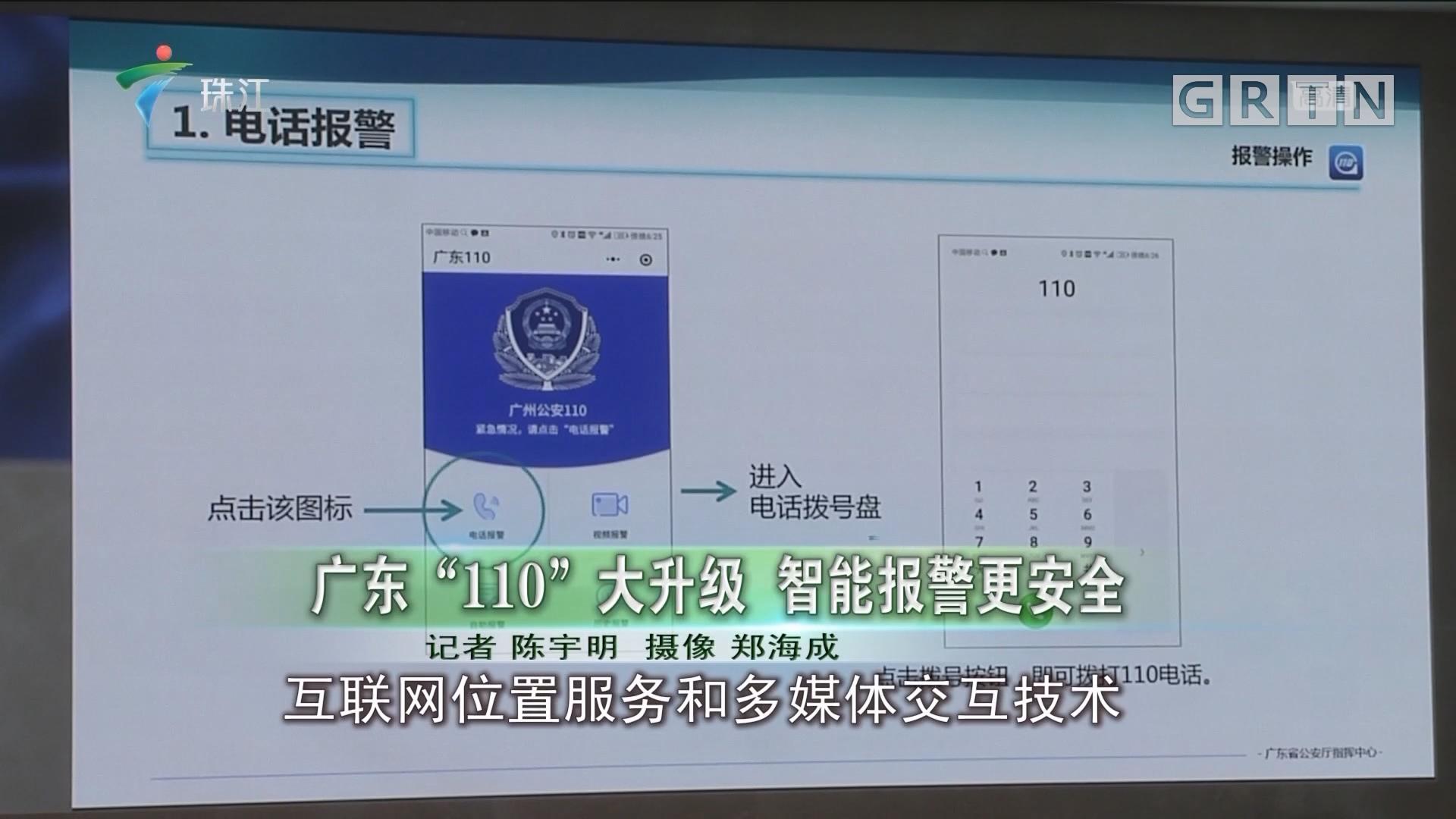 """广东""""110""""大升级 智能报警更安全"""