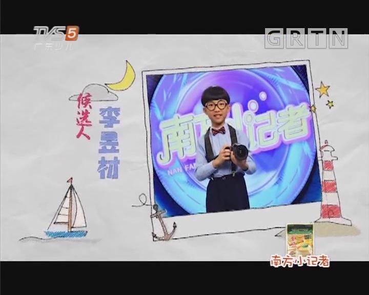 [2019-01-14]南方小记者:十佳南方小记者候选人