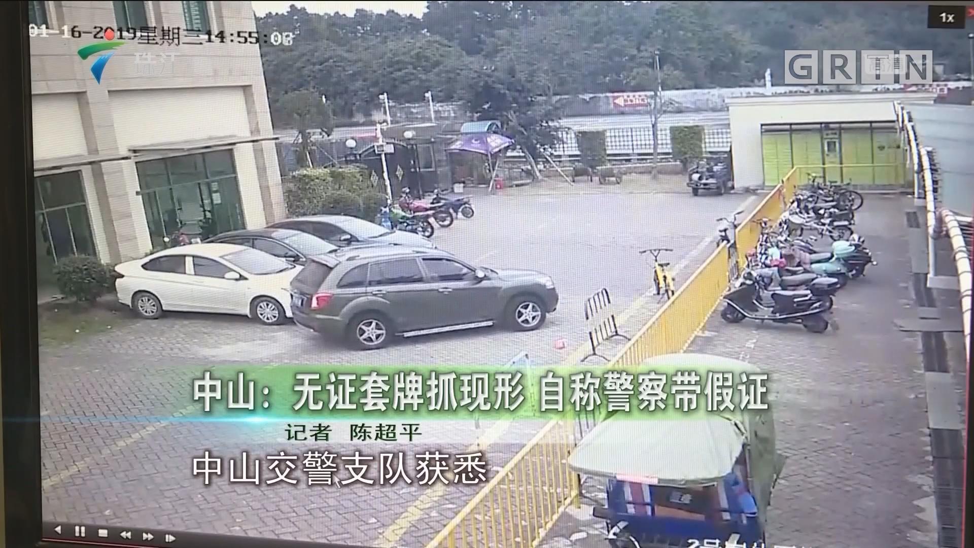 中山:无证套牌抓现形 自称警察带假证