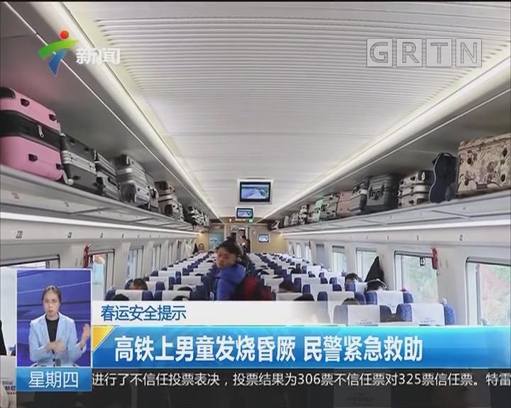春运安全提示:高铁上男童发烧昏厥 民警紧急救助