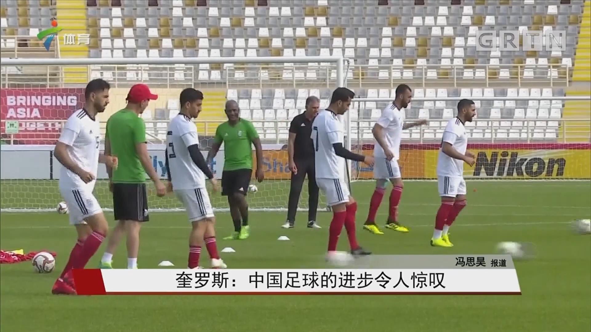 奎罗斯:中国足球的进步令人惊叹