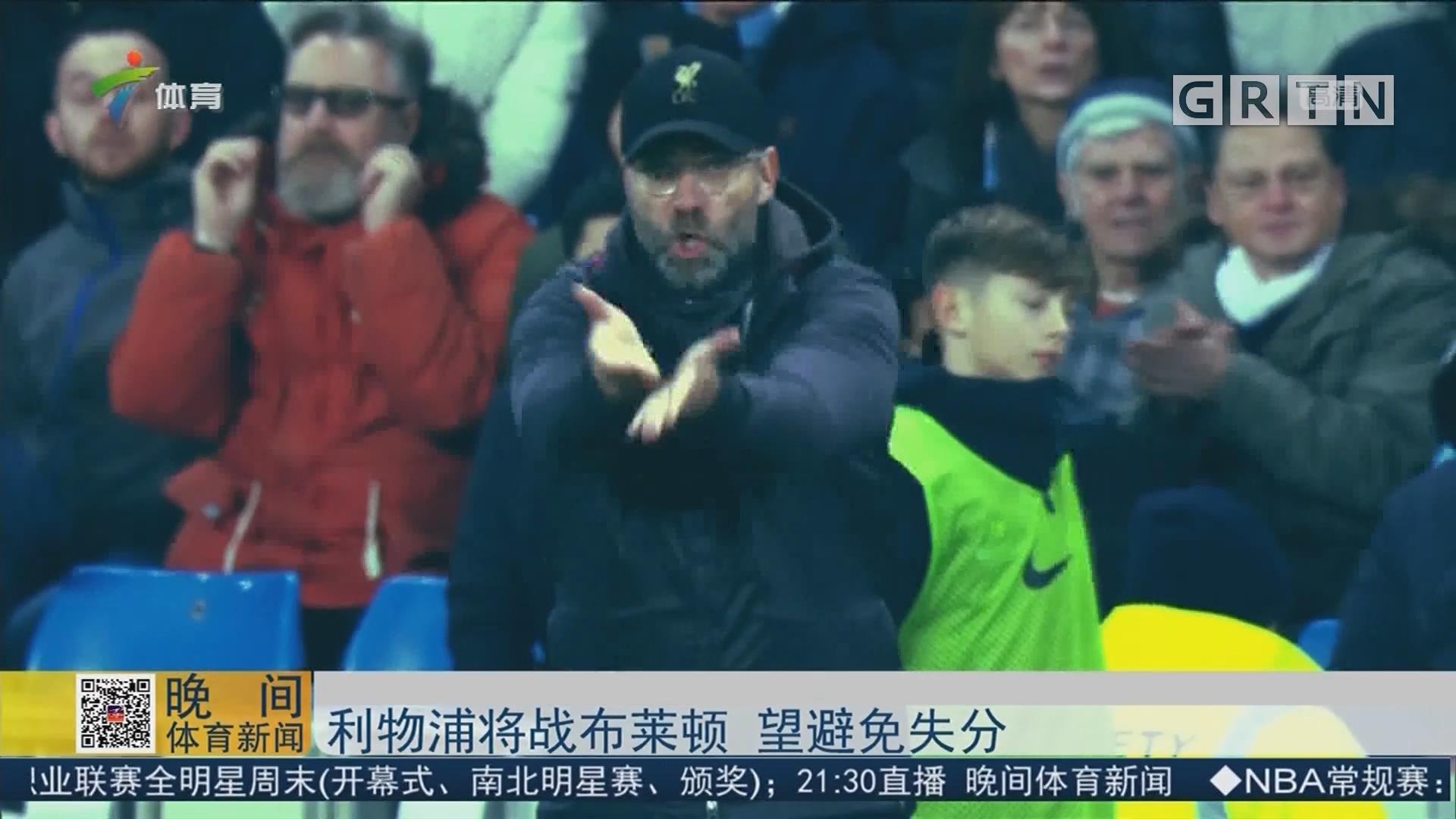利物浦将战布莱顿 望避免失分