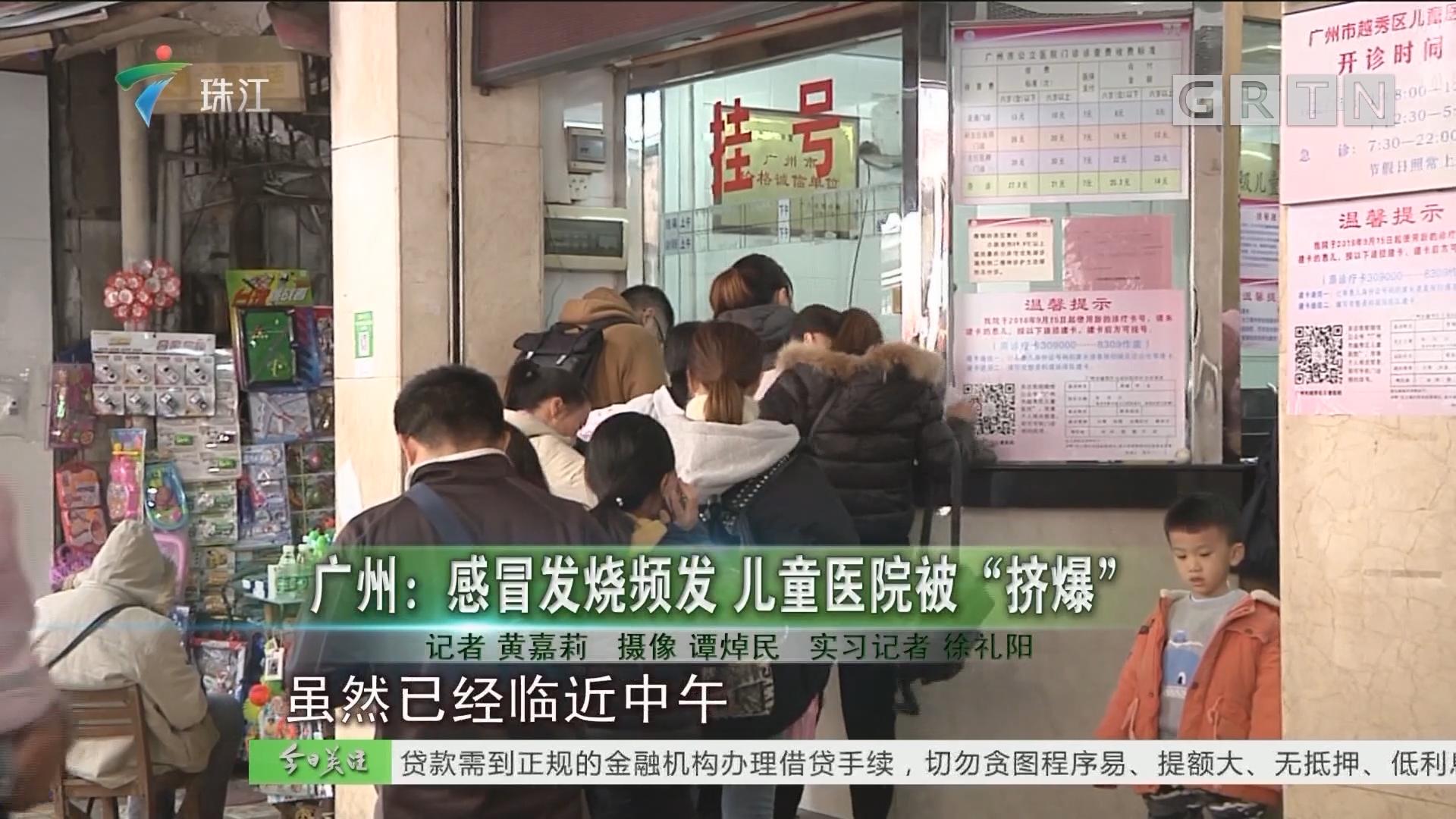 """广州:感冒发烧频发 儿童医院被""""挤爆"""""""