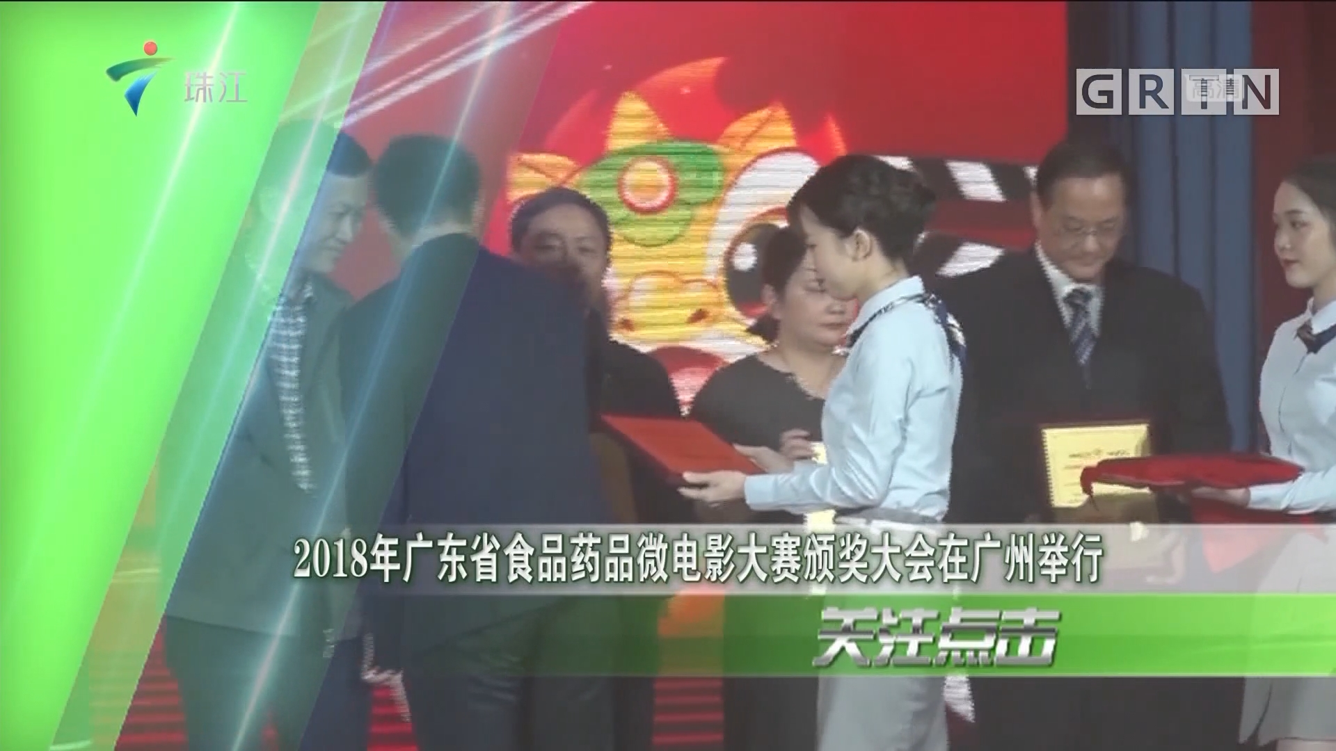 2018年广东省食品药品微电影大赛颁奖大会在广州举行