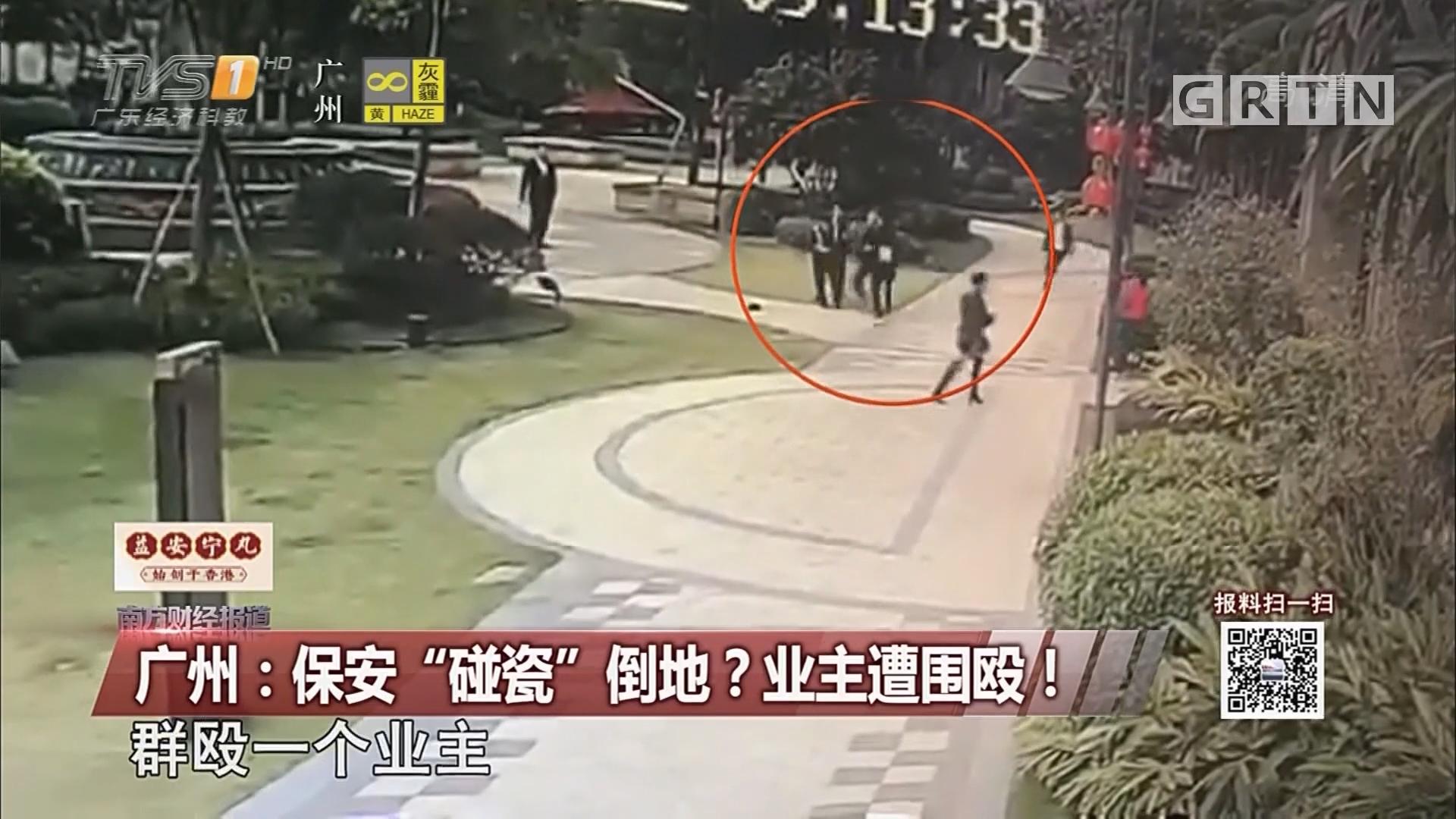 """广州:保安""""碰瓷""""倒地?业主遭围殴!"""
