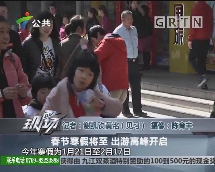 春节寒假将至 出游高峰开启