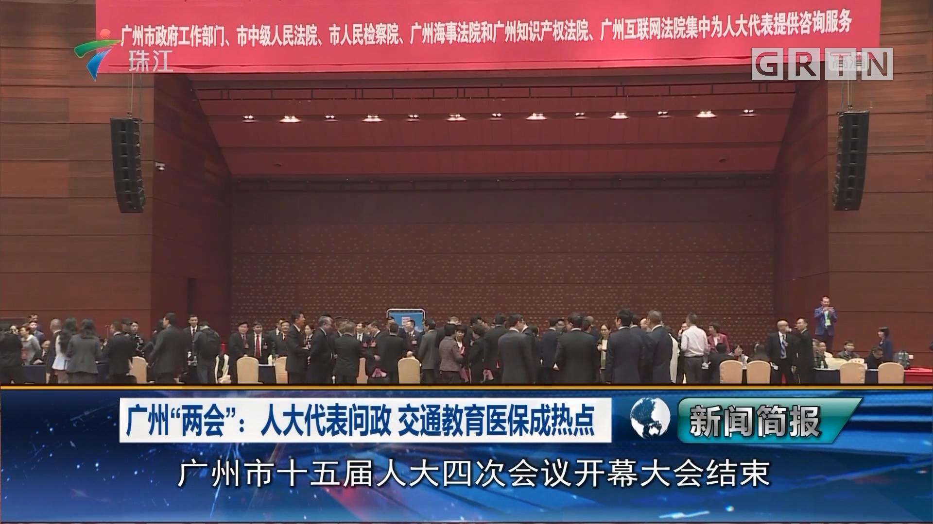 """广州""""两会"""":人大代表问政 交通教育医保成热点"""