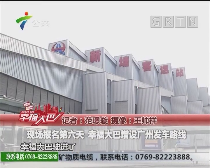 现场报名第六天 幸福大巴增设广州发车路线