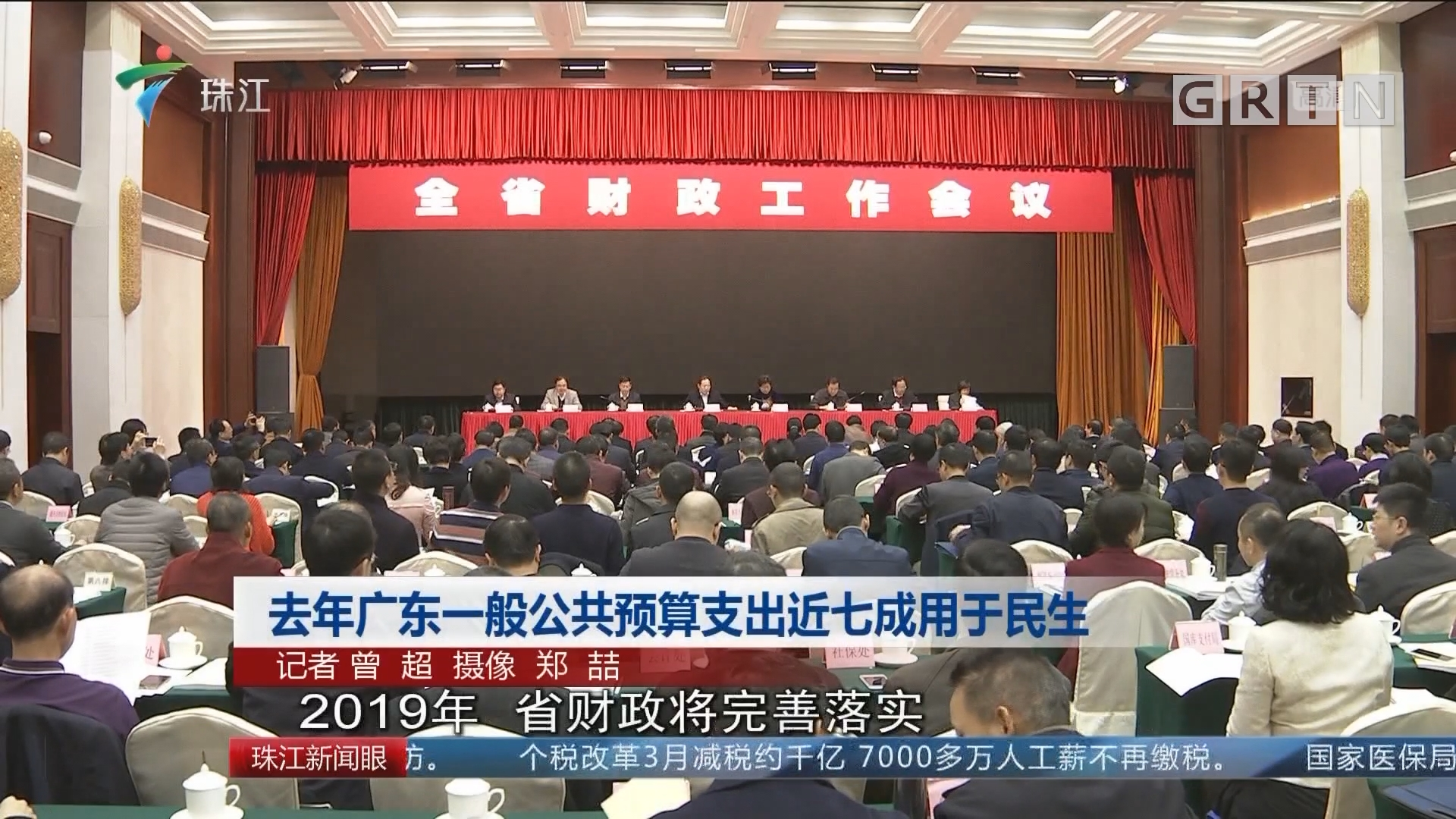 去年广东一般公共预算支出近七成用于民生
