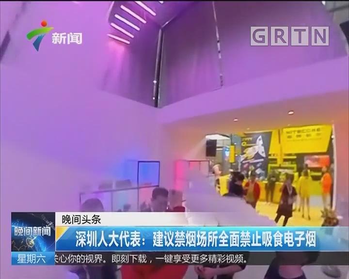 深圳人大代表:建议禁烟场所全面禁止吸食电子烟