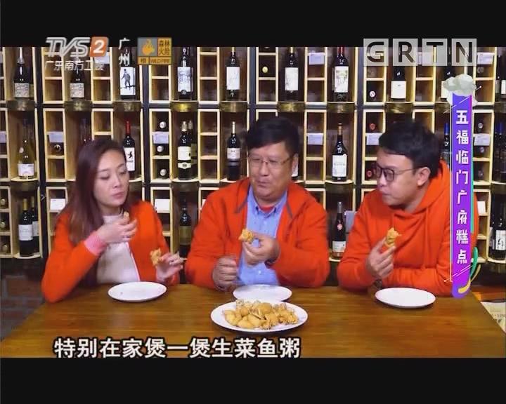 五福临门广府糕点