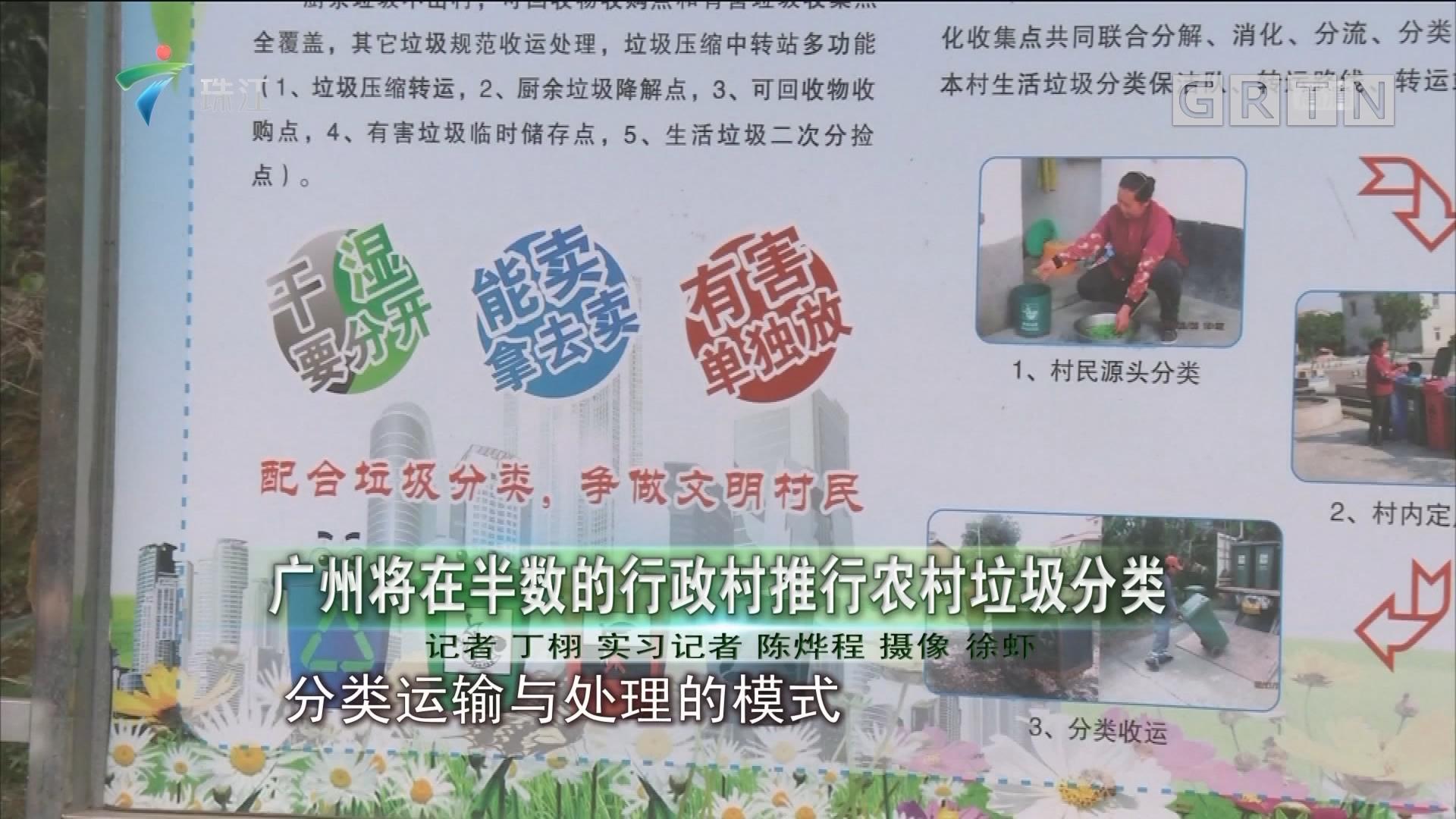 广州将在半数的行政村推行农村垃圾分类