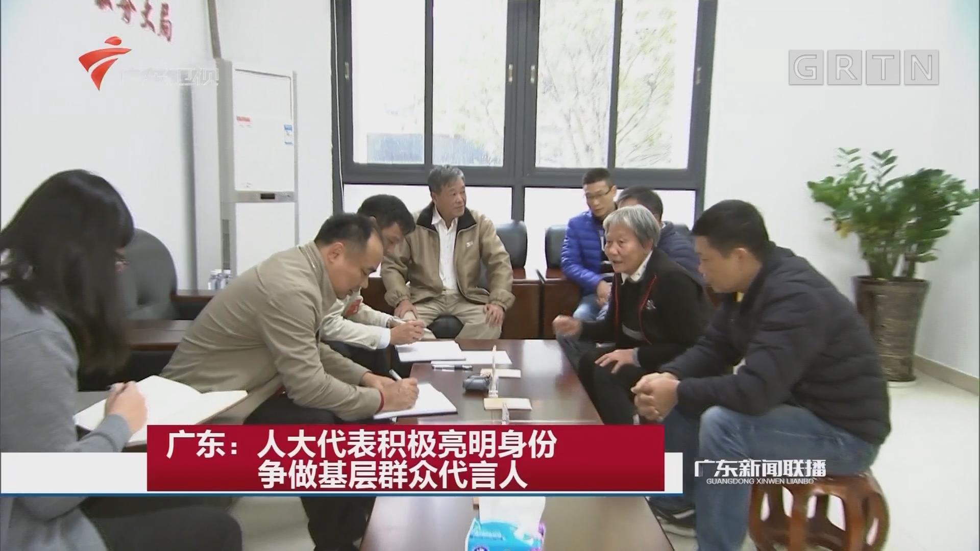 广东:人大代表积极亮明身份 争做基层群众代言人