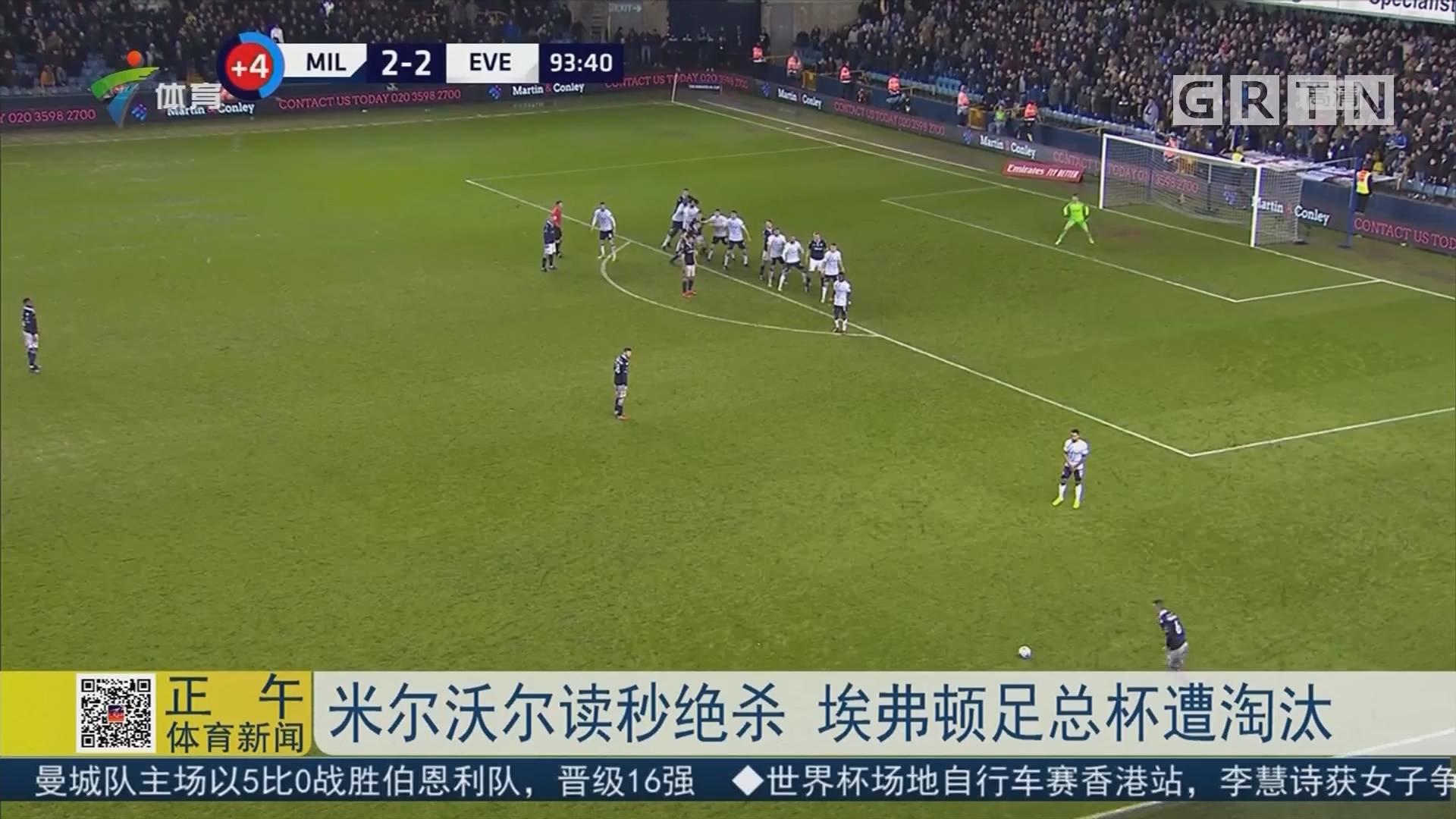 米尔沃尔读秒绝杀 埃弗顿足总杯遭淘汰