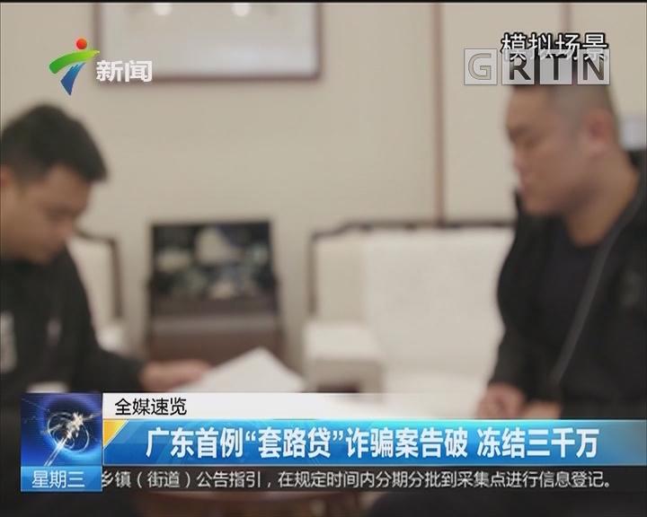 """广东首例""""套路贷""""诈骗案告破 冻结三千万"""