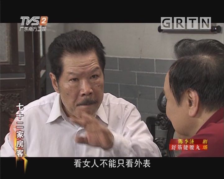 [2019-01-20]七十二家房客:瘦马计划(上)