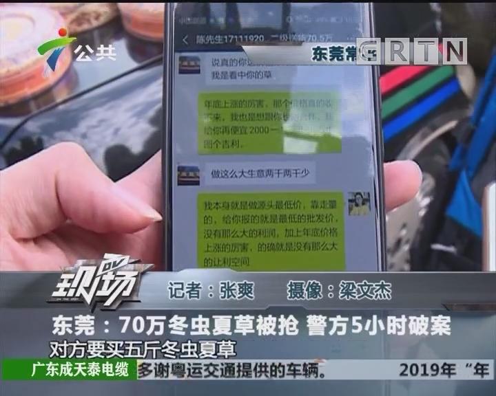 东莞:70万冬虫夏草被抢 警方5小时破案