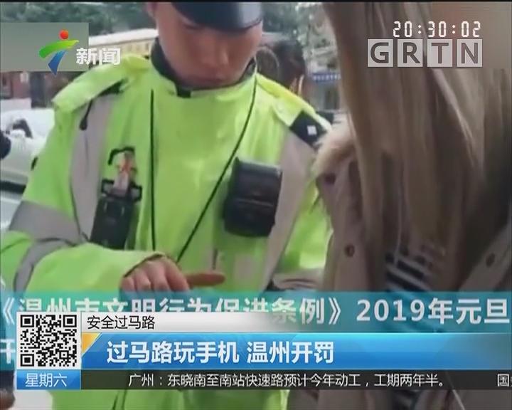 安全过马路:过马路玩手机 温州开罚