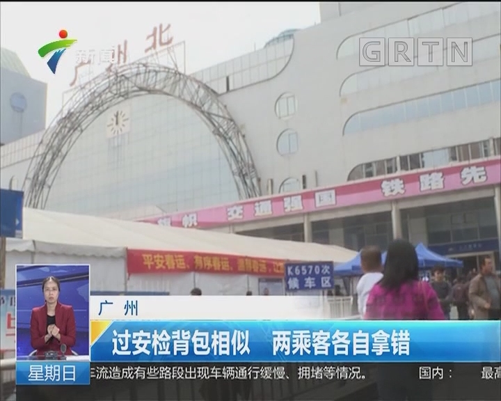 广州:过安检背包相似 两乘客各自拿错