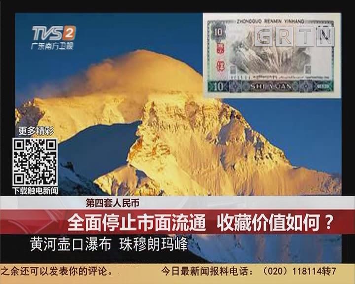 第四套人民币:全面停止市面流通 收藏价值如何?