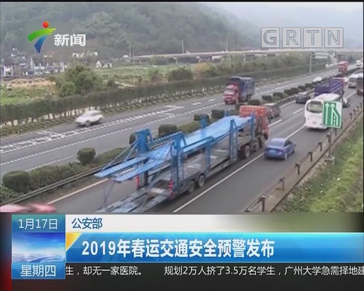 公安部:2019年春运交通安全预警发布