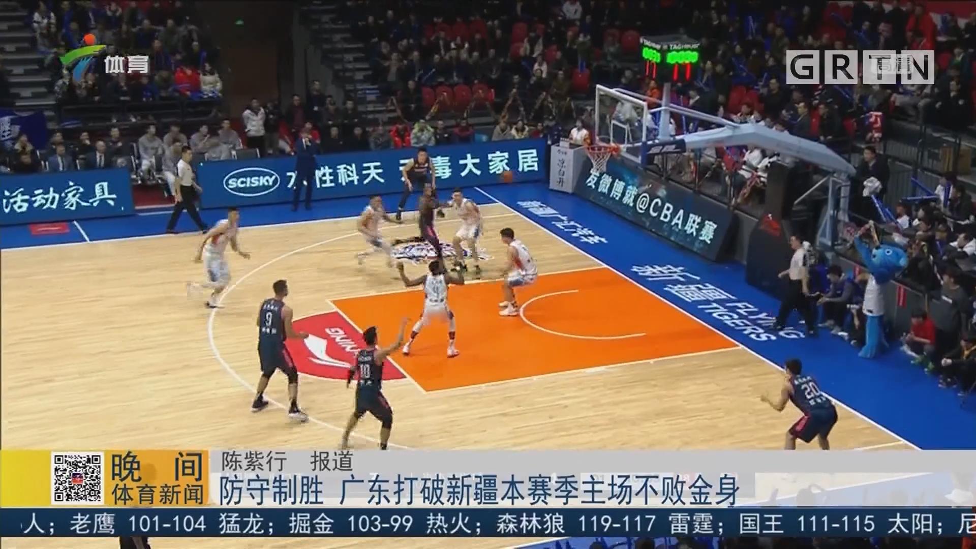 防守制胜 广东打破新疆本赛季主场不败金身