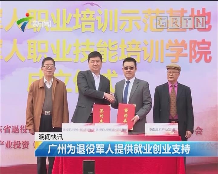 广州为退役军人提供就业创业支持