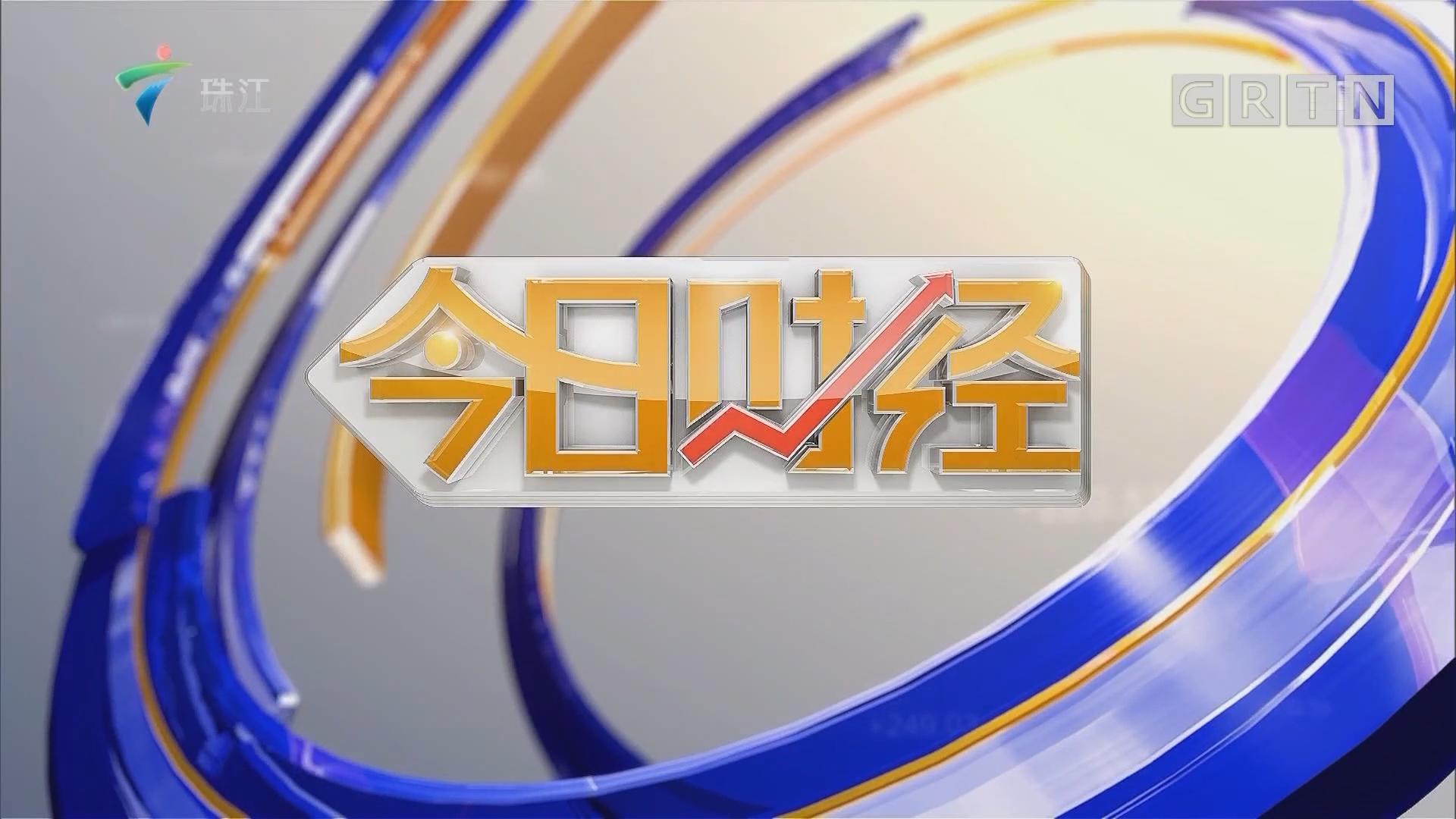 [HD][2019-01-07]今日财经:首届粤港澳大湾区发展论坛举行