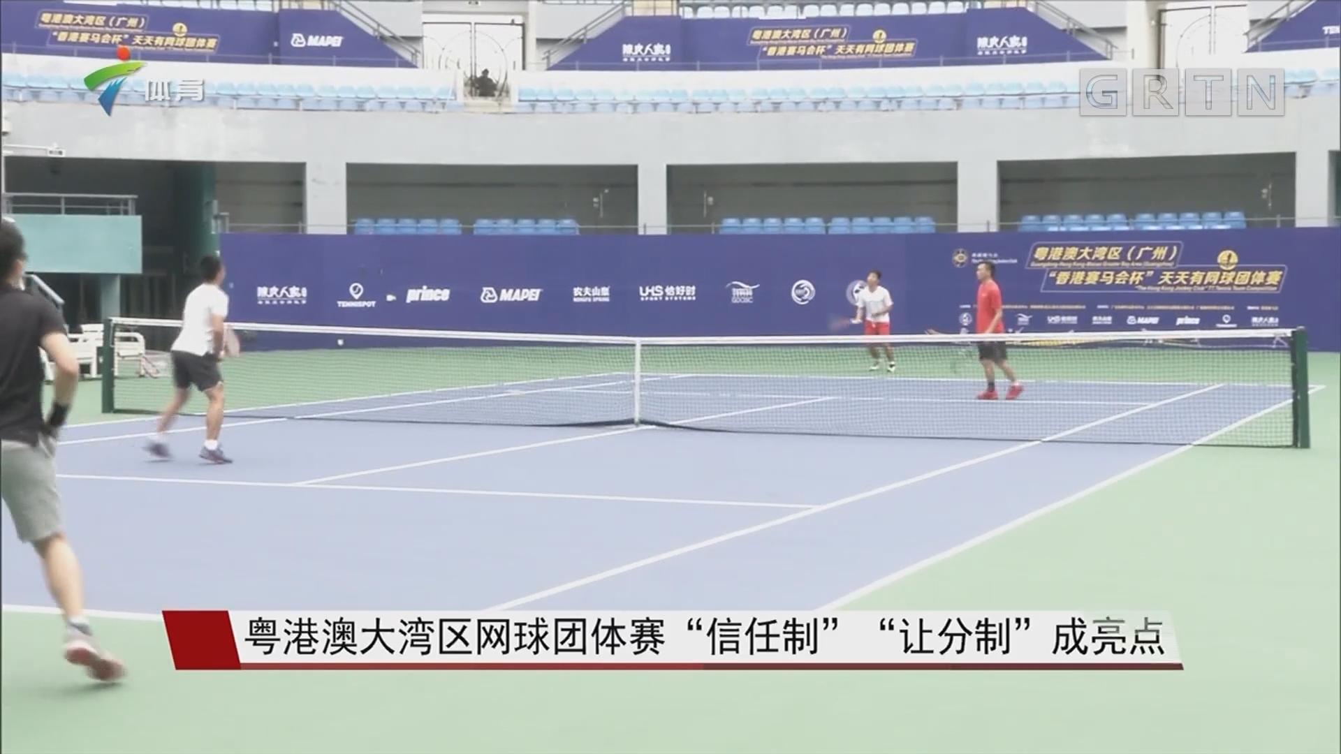 """粤港澳大湾区网球团体赛""""信任制"""" """"让分制""""成亮点"""