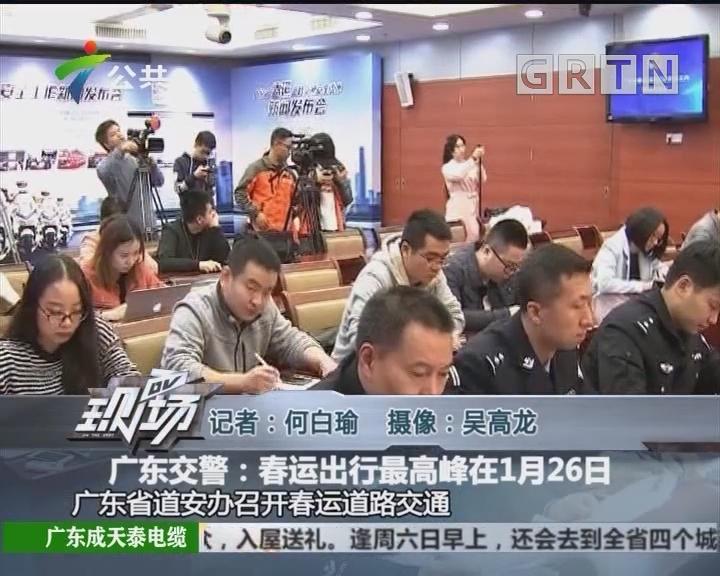 广东交警:春运出行最高峰在1月26日