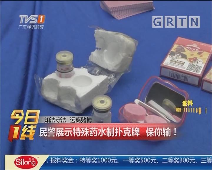 知法守法 远离赌博:民警展示特殊药水制扑克牌 保你输!