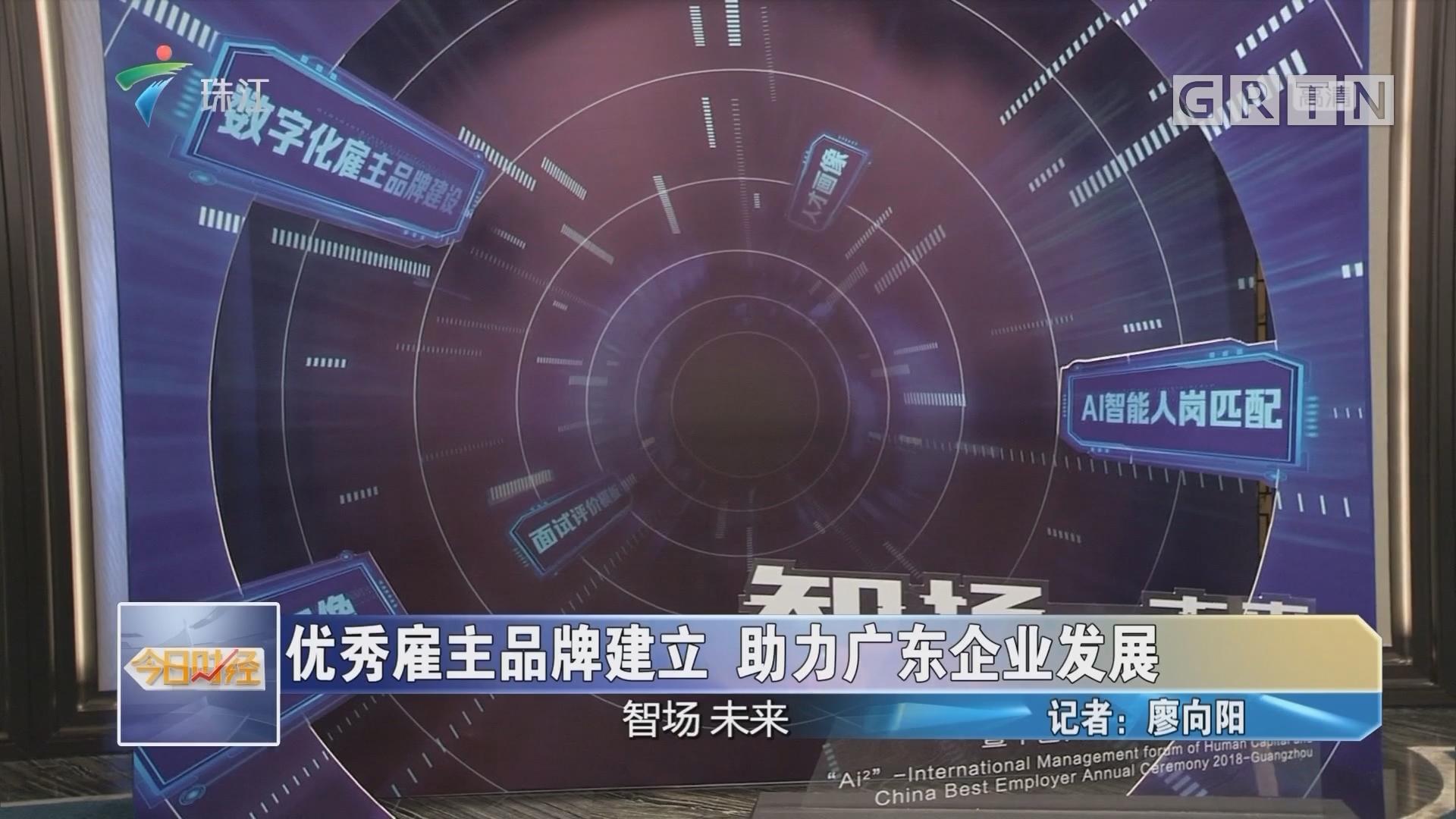 优秀雇主品牌建立 助力广东企业发展