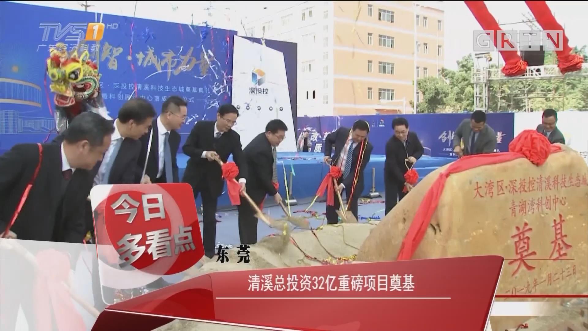 东莞:清溪总投资32亿重磅项目奠基