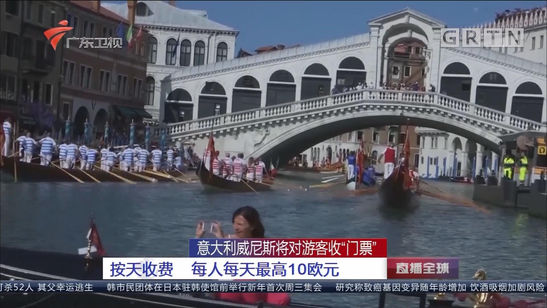 """意大利威尼斯将对游客收""""门票"""":按天收费 每人每天最高10欧元"""