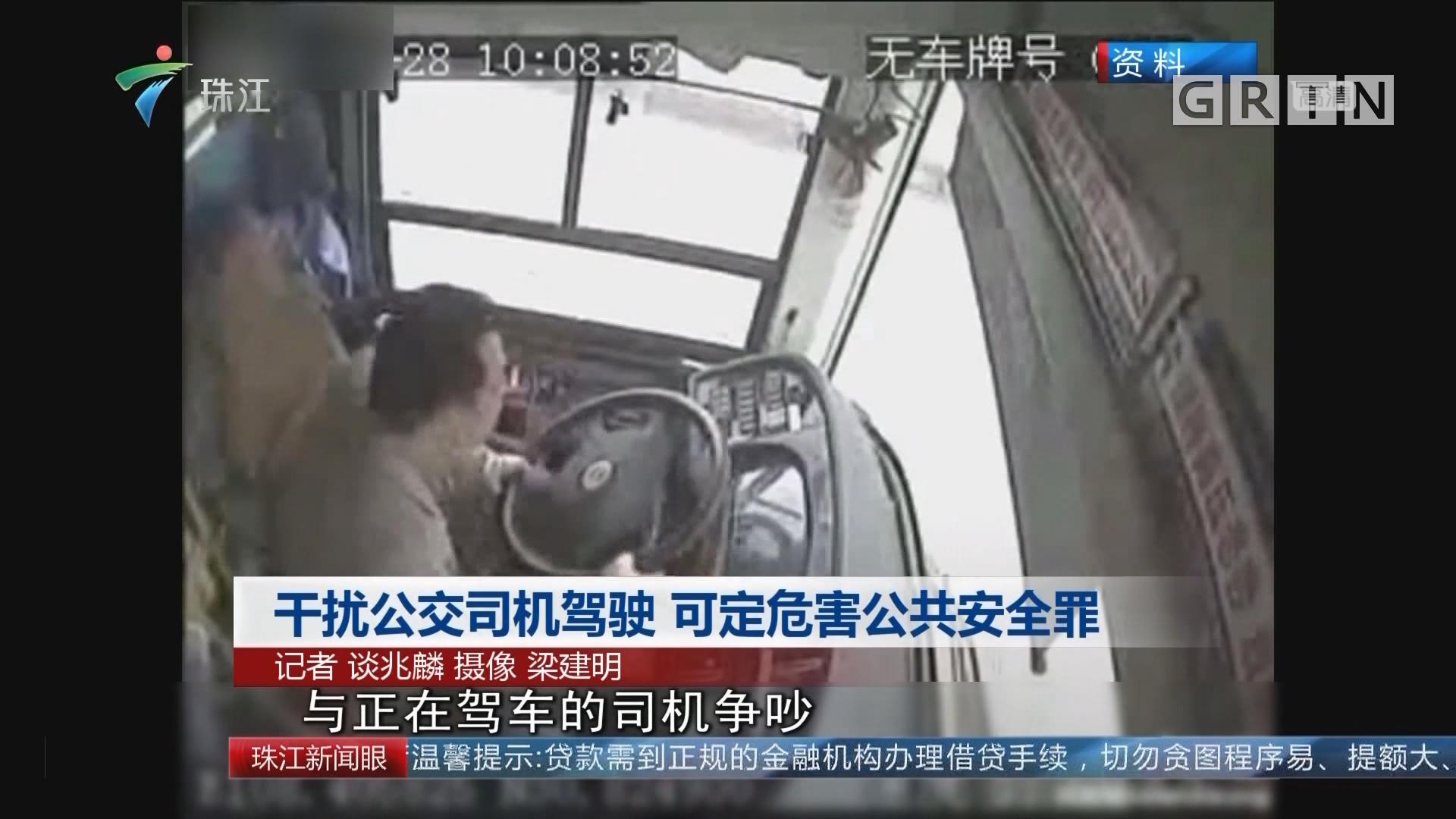 干扰公交司机驾驶 可定危害公共安全罪