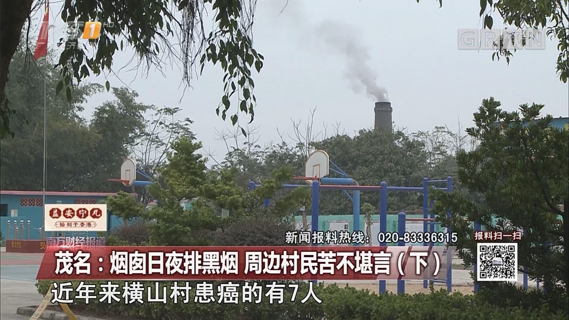 茂名:烟囱日夜排黑烟 周边村民苦不堪言(下)