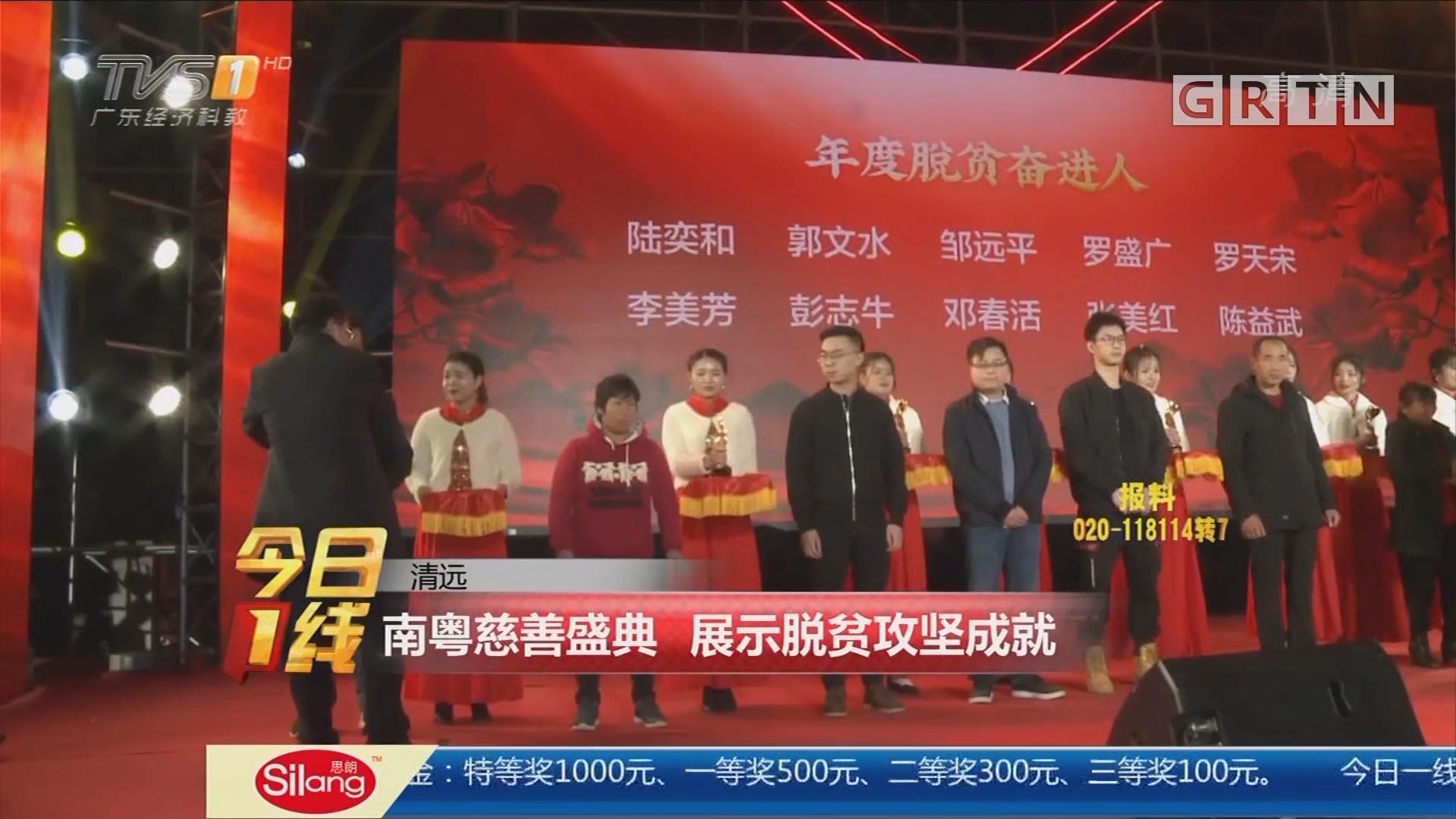 清远:南粤慈善盛典 展示脱贫攻坚成就