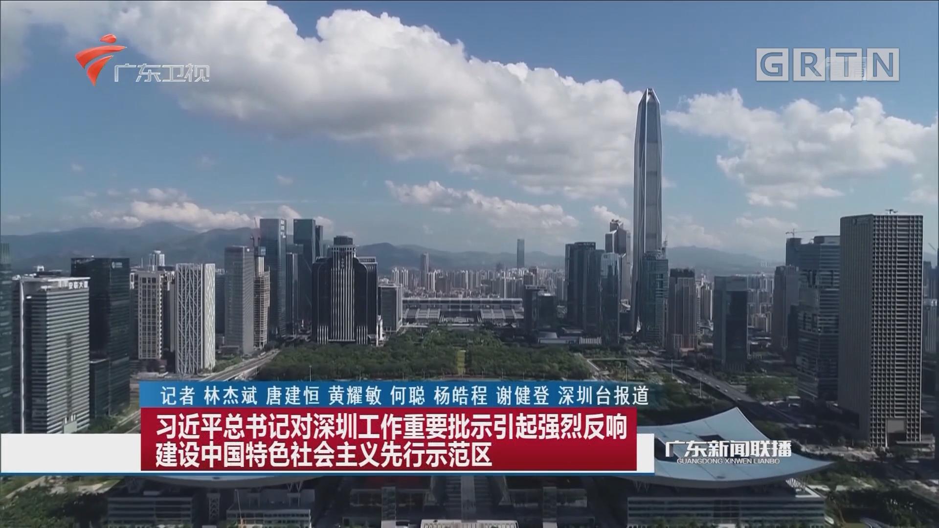 习近平总书记对深圳工作重要批示引起强烈反响 建设中国特色社会主义先行示范区