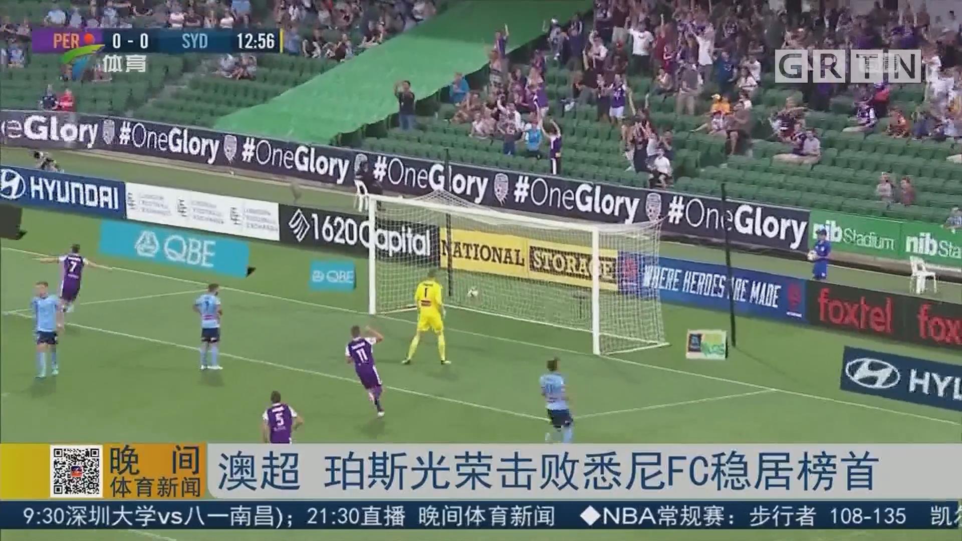 澳超 珀斯光荣击败悉尼FC稳居榜首
