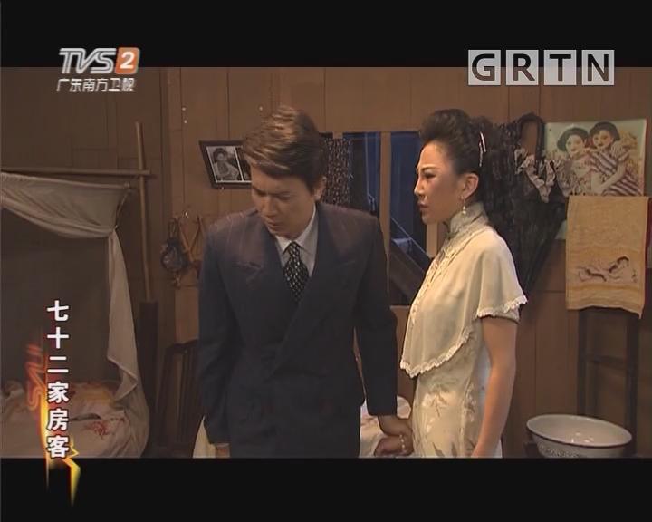 [2019-01-22]七十二家房客:谁可相依(下)