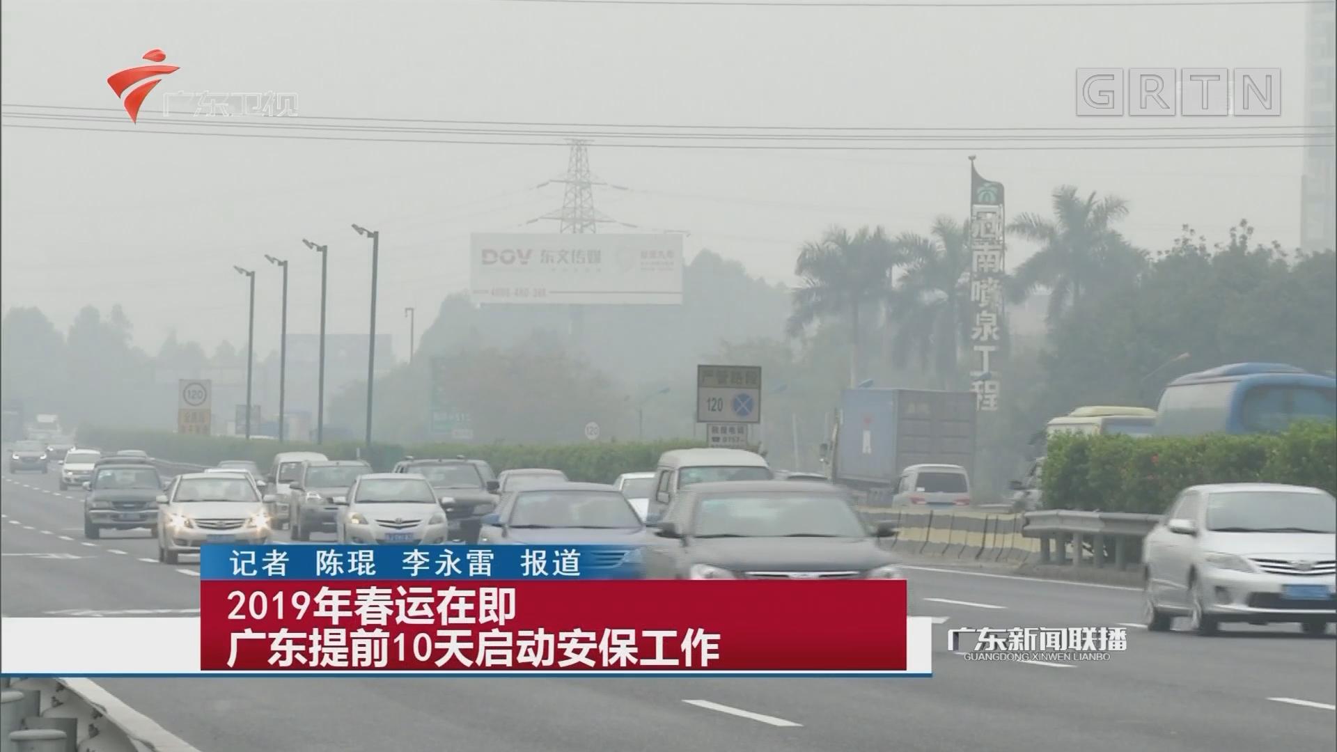 2019年春运在即 广东提前10天启动安保工作