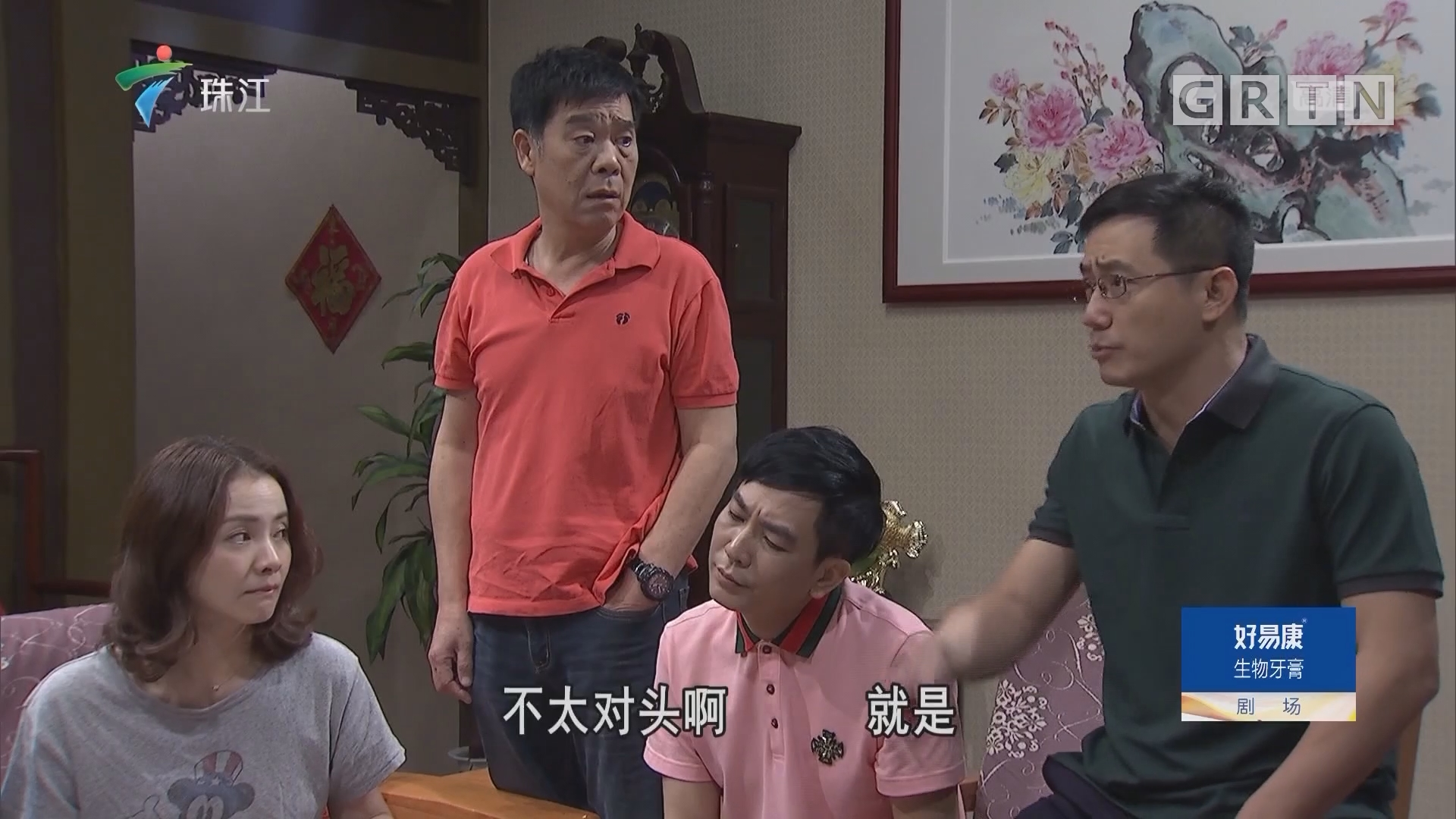 [HD][2019-01-06]外来媳妇本地郎:一个婚礼处处坑(上)